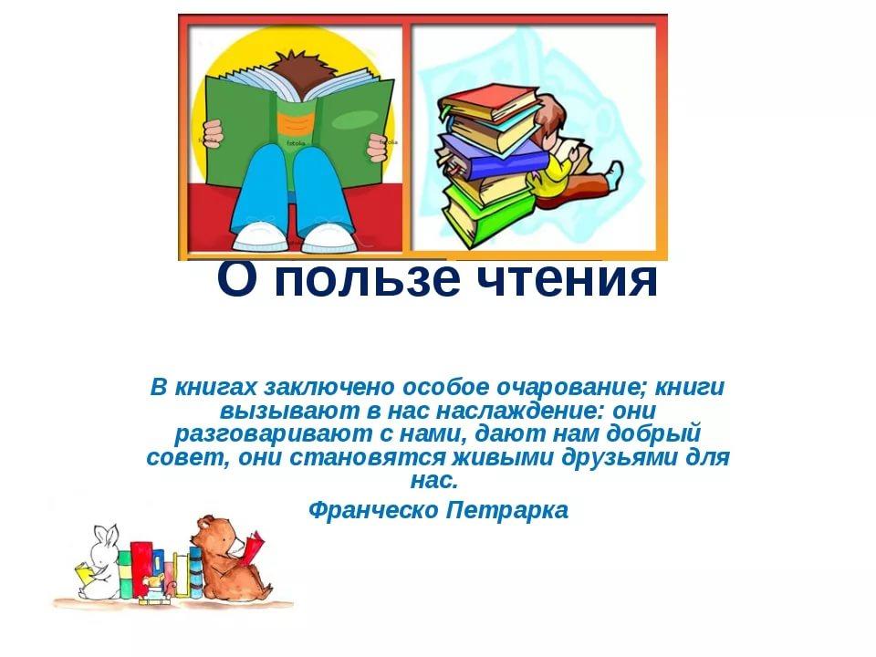 сегодня чем польза чтения книг также можете принять
